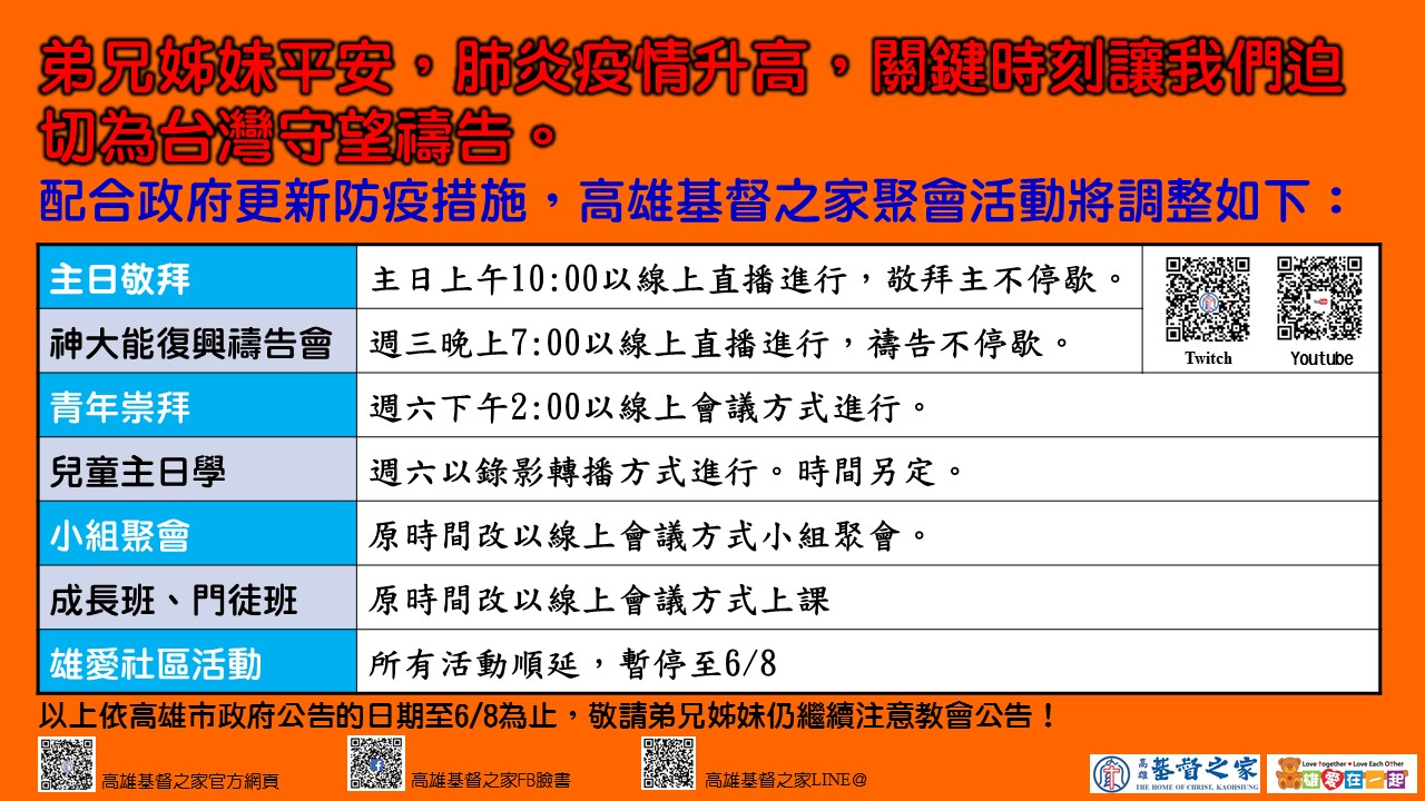You are currently viewing 2021/05/18高雄基督之家聚會及最新防疫說明