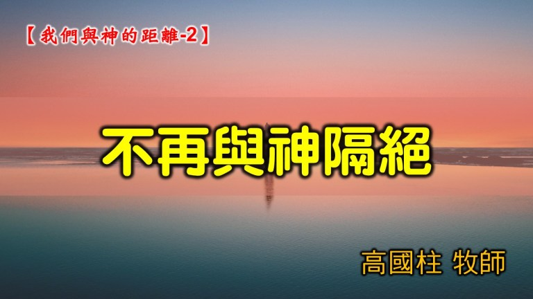 Read more about the article 2021/10/24高雄基督之家主日崇拜-我們與神的距離(二)不再與神隔絕