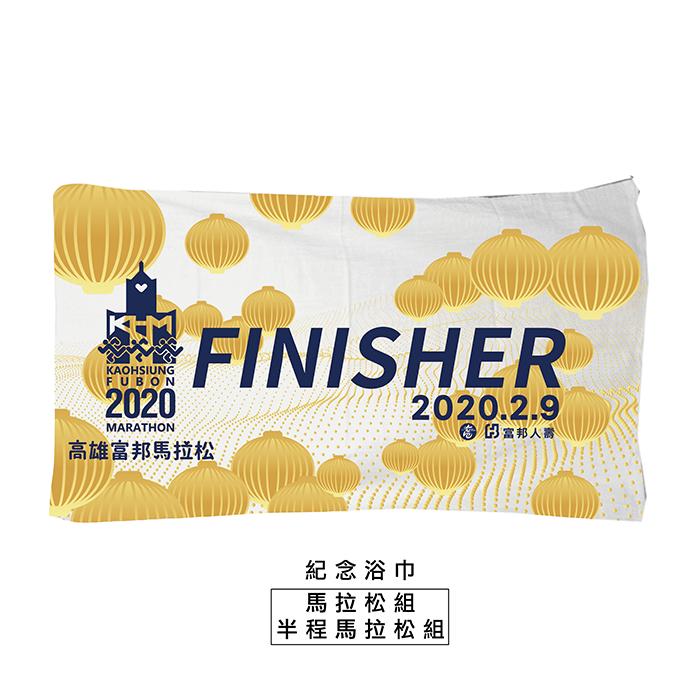 高雄馬拉松紀念浴巾