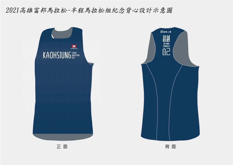 2021高雄富邦馬拉松 - 半馬參賽紀念背心