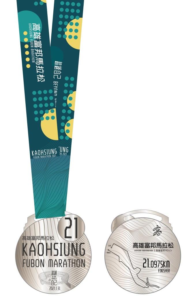 2021高雄富邦馬拉松 - 半馬完賽獎牌