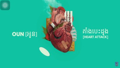 Photo of New MV: អូន – គាំងបេះដូង OUN – Heart Attack (Official Music Video)