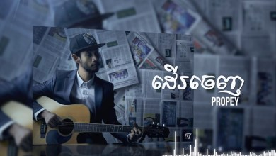 Photo of Propey – ដើរចេញ (Walk out) Official Audio