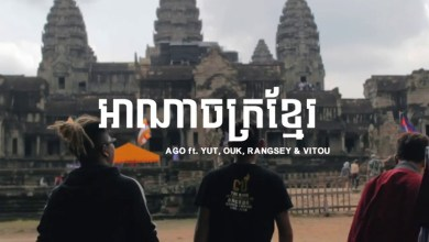Photo of Flashback Friday MV: Ago, Yut, Ouk, Rangsey and Vitou – អាណាចក្រខ្មែរ – ANACHAK KHMER