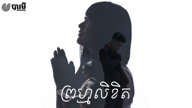 Photo of New MV: Laura Mam – FATE (ព្រហ្មលិខិត) ft. Vann Da and Medha [Official MV]