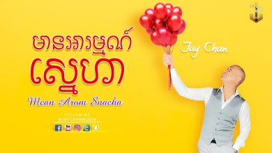 Photo of New MV – Jay Chan – មានអារម្មណ៍ស្នេហា Mean Arom Snaeha (Original Song)