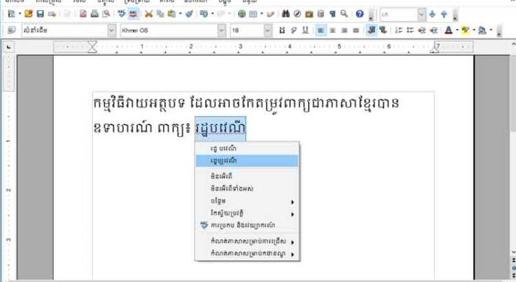 Khmer proofing tool