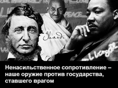 Ненасильственное сопротивление - наше оружие против государства, ставшего врагом