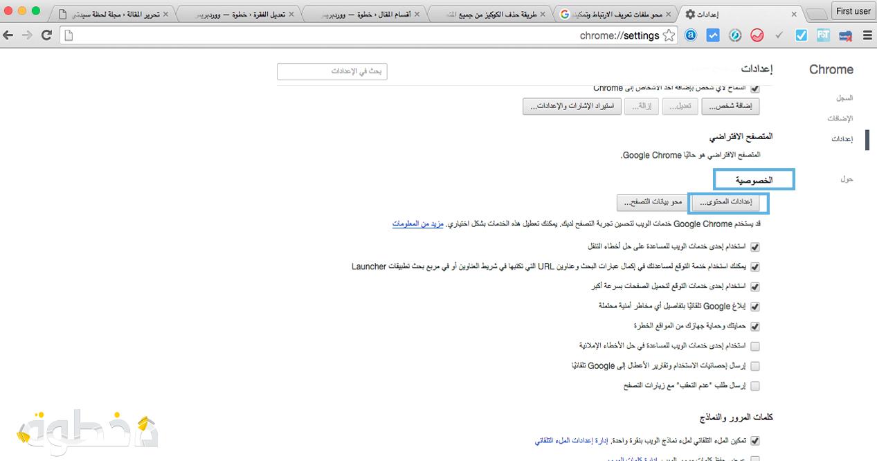حذف الكوكيز من متصفح جوجل جروم