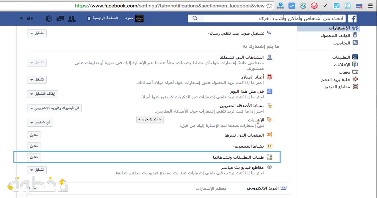 ايقاف طلبات العاب الفيسبوك