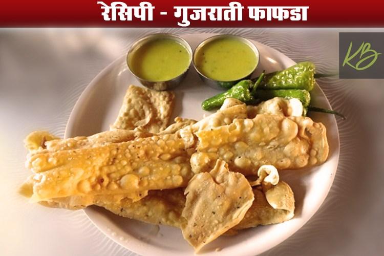 गुजराती फाफड़ा रेसिपी | How to Make tasty Gujarati Fafda