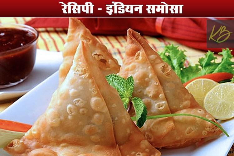 इंडियन समोसा रेसिपी | How to Make Delicious Samosa at home