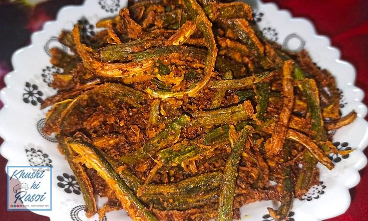 करारी भिंडी रेसिपी | How to Make Easy Crispy Bhindi at home