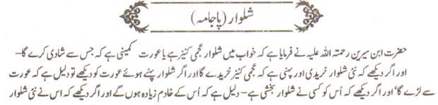 Shalwar