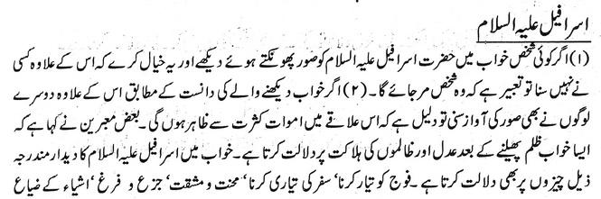 israfeel laih alsalam1-2
