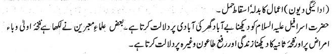 israfeel laih alsalam2-2