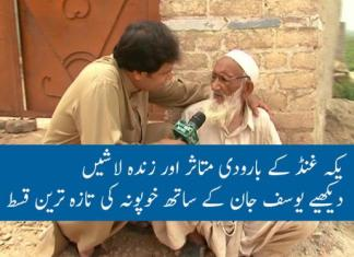 KHAPOONA With Yousaf Jan  ( EP # 06 - 11-05-2015 )
