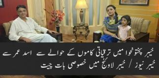 Asad Umer in KHYBER LOUNGE With Sumaira Khan | Ep # 46 ( 23th May