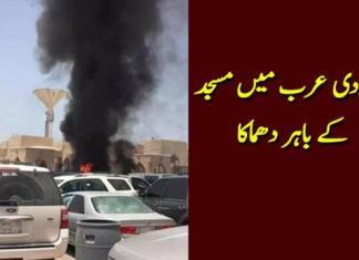 سعودی عرب : مسجد کے قریب دھماکا، 2 ہلاک