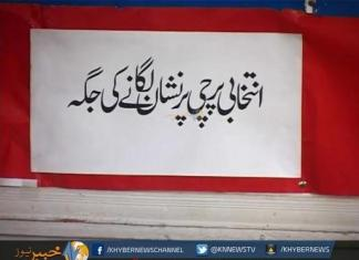 پشاور، کنٹونمنٹ بورڈ کی خالی ہونے والی نشستوں پر انتخابات مکمل