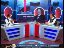 DATE LINE With Syed Wiqas Shah | Ep # 161 ( 7th July
