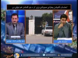 NEWS HOUR With Murbarik Ali | Ep # 14 ( 9th July