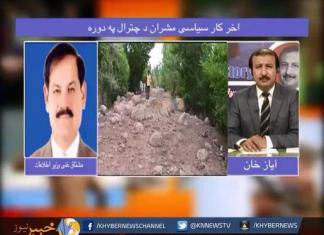 Top Stories With Ayaz Khan | EP # 16 ( 22th July