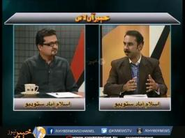 Khyber On Line ( EP # 12 - 07-11-2015 )