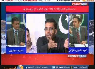 FRONT PAGE ( EP # 48 - 14-03-2016 )
