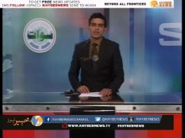 DISTRICT NEWS SWAT ( EP # 22 - 17-03-16 )