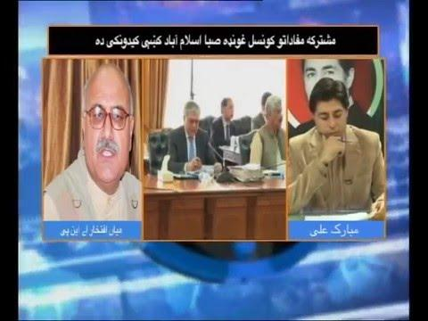 Khyber News | NEWS HOUR Ep # 49 [ 24-03-2016 ]