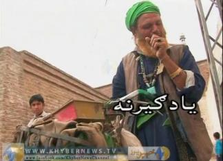Khyber News   Khyber Watch With Yousaf Jan    (11-04-2014)