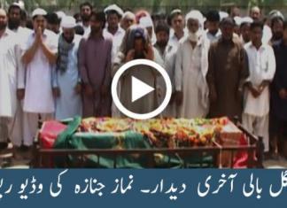 Khyber News | Pashto Artisit Murad Gul Bali Death Video Report by Siraj Arif