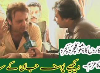 Pashto Film Industry Destroying the Pashto Culture