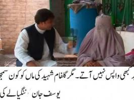 NANGIALAY With YOUSAF JAn ( EP # 27 - 30-09-2014 ) | Khyber News