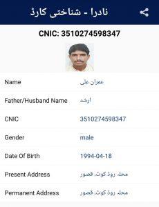 Imran main accused in Zainab rape murder case in Kasur