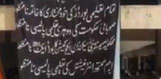 KP BISE employees end strike after meeting Speaker Asad Qaisar