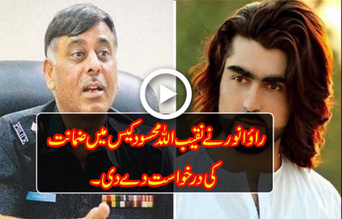 Rao Anwar seeks bail in Naqeebullah Mehsood murder case