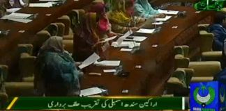 Members of Sindh and Balochistan Assemblies take oath