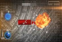 Six injured in blast