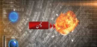 Tribal elder among three injured in bomb blast in Chaman