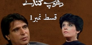 Classic Pakistani play, Dhoop Kinare, to on air in Saudi Arabia
