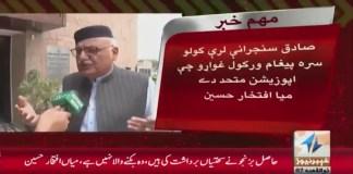 KhyberNews ,ANP ,MianIftikhar ,PashtoNews