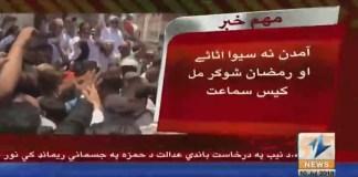KhyberNews, PashtoNews, PMLN, HamzaShehbaz