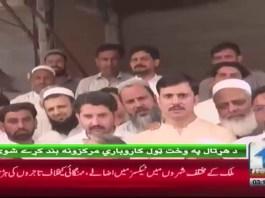 KhyberNews, PashtoNews, strike, ShutterDownStrike, Peshawar