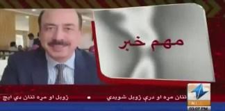 Arshad Malik Judge Maryam Nawaz KhyberNews Pashto News