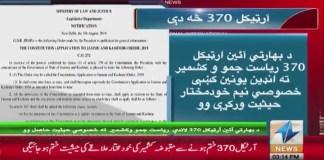 KhyberNews, StandwithKashmir, Article370, KashmirBleeds, WhatIsArticle370