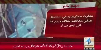KhyberNews, ClusterBomb, ISPR, KashmirUnderThreat,, IndiaUsingClusterBombs
