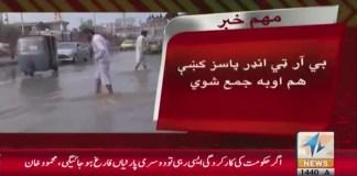 KhyberNews, PashtoNews, Peshawar, HeavyRains, RainWaterOnRoads