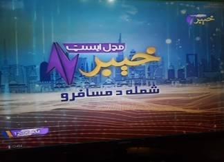 AVT Channels Network launches 'Khyber Middle East TV' from Dubai center